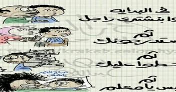 كاريكاتير ـ الزواج في مصر