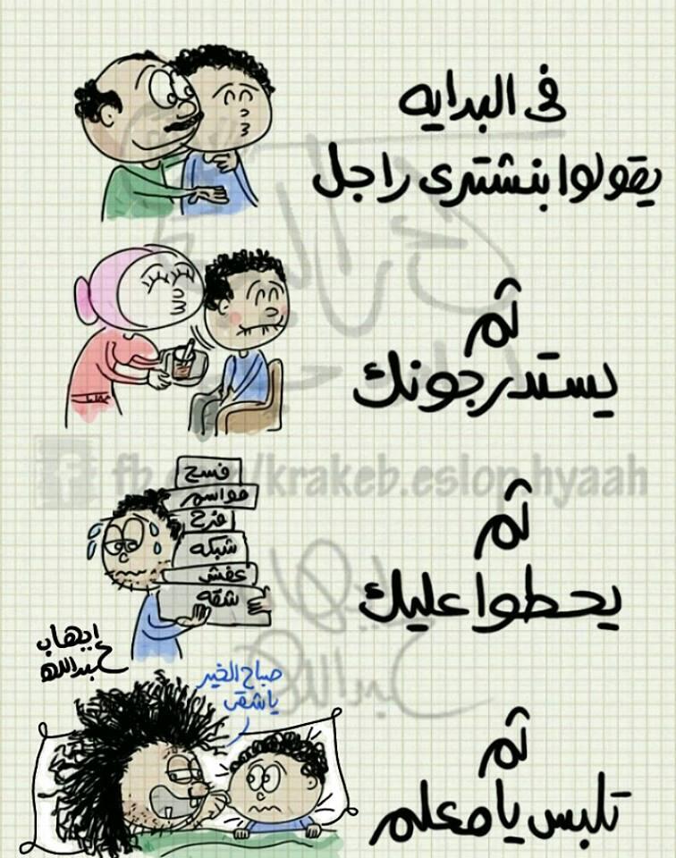 الزواج فى مصر .. إحنا بنشتري راجل (كاريكاتير)