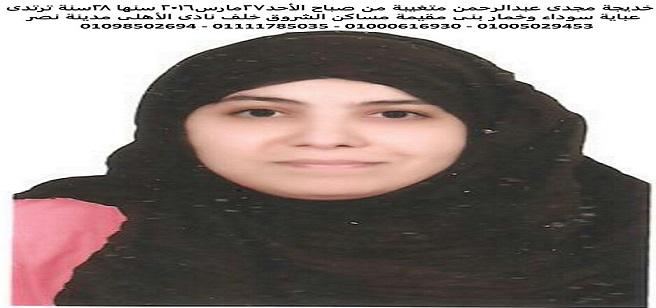 📷| ساعد في عودة «خديجة» إلى بيتها: اختفت منذ 5 أيام