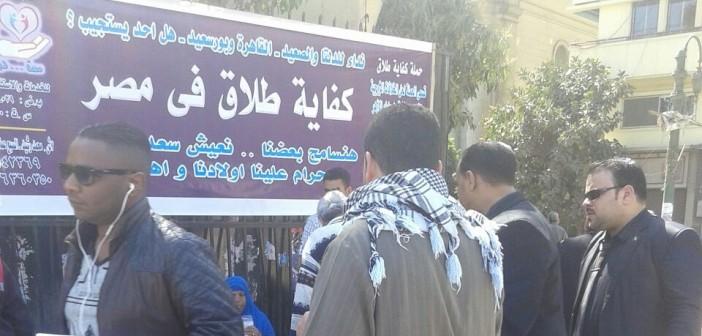 «كفاية طلاق».. حملة لمواجهة 180 ألف حالة طلاق سنويًا في مصر