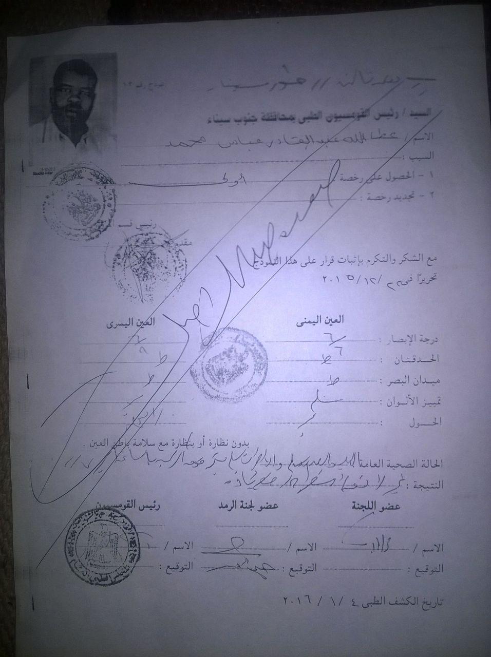 بعد بتر قدمه.. «التموين» تطالب سائق بالعودة للعمل بمديرية جنوب سيناء