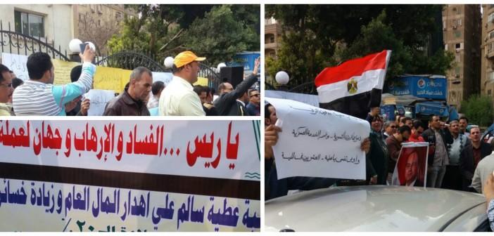 بالصور.. وقفة احتجاجية للعاملين في «الائتمان الزراعي» لإقالة رئيس البنك