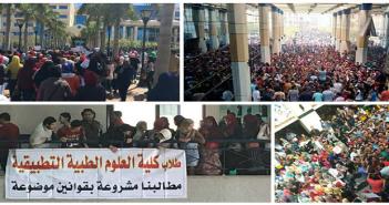 احتجاجات طلاب «العلوم الطبية» في 3 جامعات ضد تغيير اسم الكلية