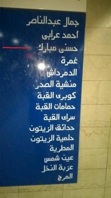 📷| تغير اسم المحطة.. ومازال اسم مبارك على اللوحات الإرشادية للمترو