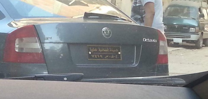 📷| لوحات سيارات مخالفة: «هيئة قضائية عليا»