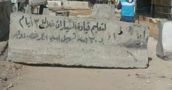 مواطنون يشكون تواصل إغلاق طريق المرور أمام نقطة شرطة بالإسكندرية