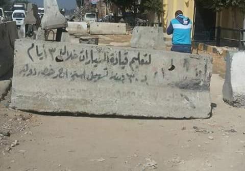 📷| مواطنون يشكون تواصل إغلاق طريق المرور أمام نقطة شرطة بالإسكندرية