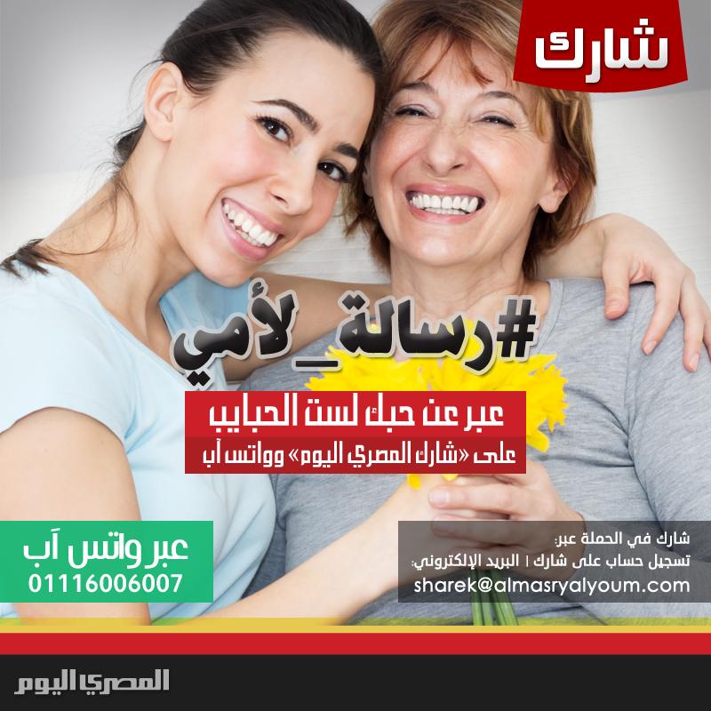 عيد الأم.. #رسالة_لأمي.. عبّر عن حبك لست الحبايب على «شارك المصري اليوم»
