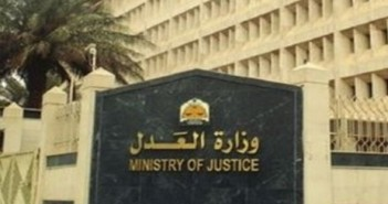 وزارة-العدل5