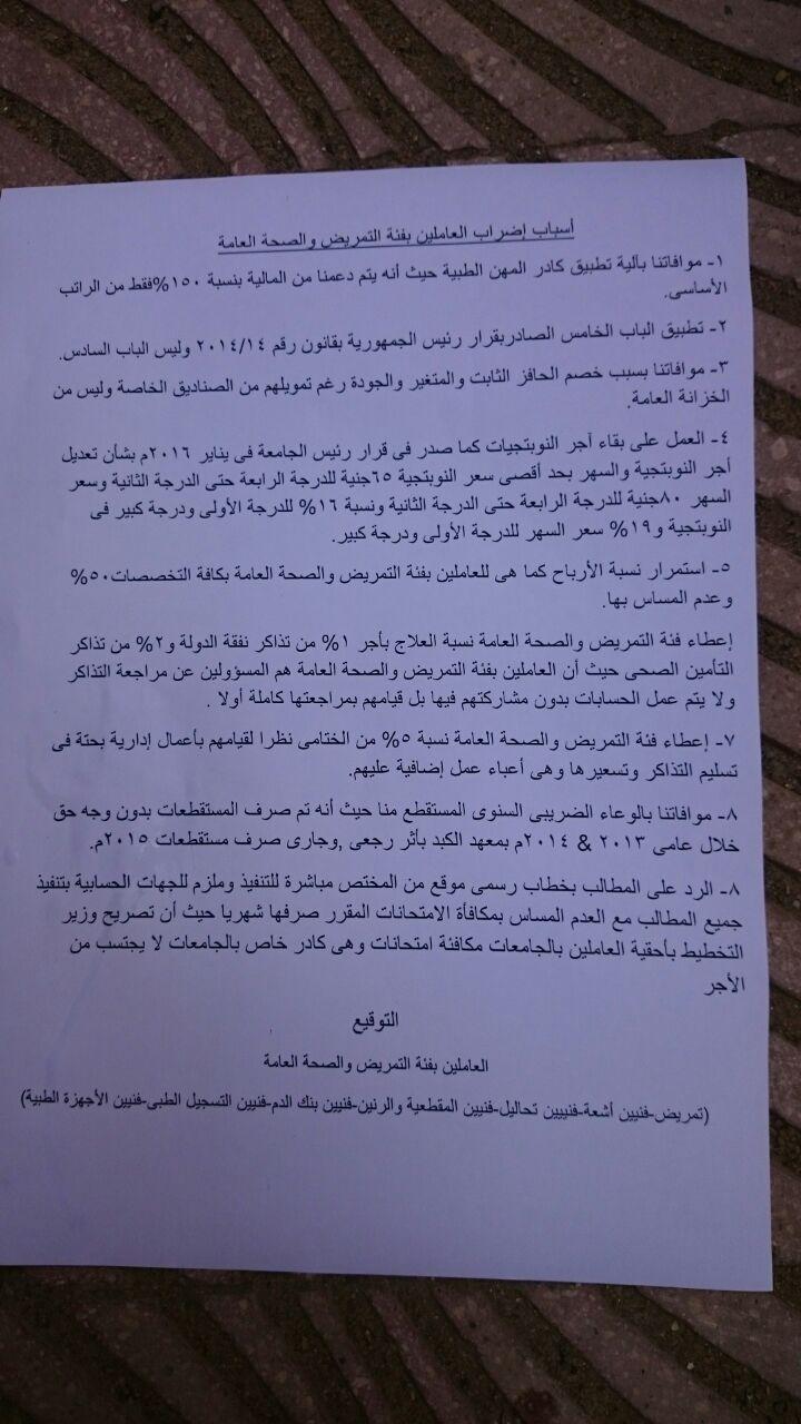 إضراب طاقم تمريض والصحة العامة بمستشفيات جامعة المنوفية