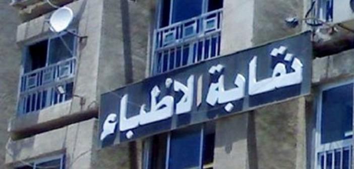 استياء بين أطباء الغربية بعد تخصيص وحدات سكنية لـ«المعارف»