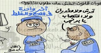 التعليم: «عقوبات الغش» في الثانوية سنة حبس وغرامة 20 ألف جنيه (كاريكاتير)