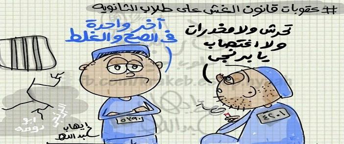 😅 عقوبة الغش| تحرش ولا اغتصاب.. آخر واحدة في الصح والغلط (كاريكاتير)