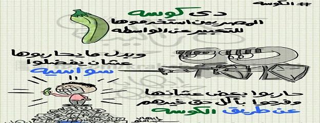 🎨 تعريف المصريين للكوسة (كاريكاتير)