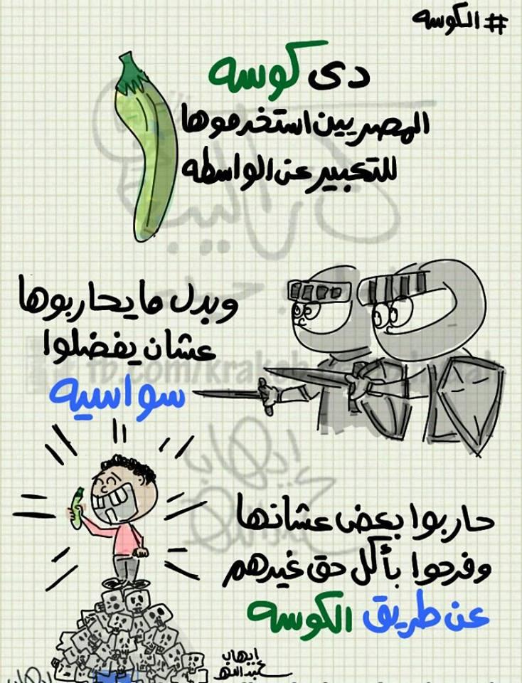 الكوسة (كاريكاتير)
