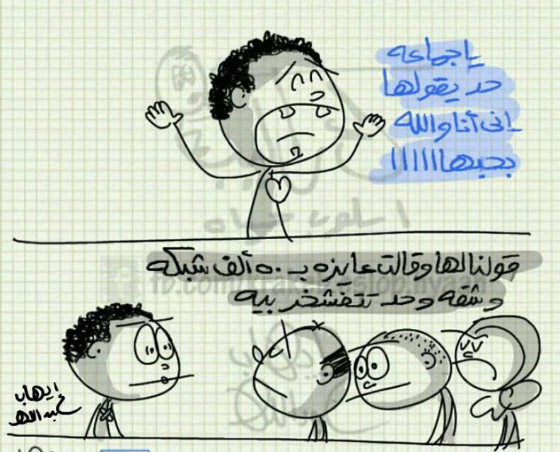 كاريكاتير| يا جماعة حد يقولها إني لسة بحبها
