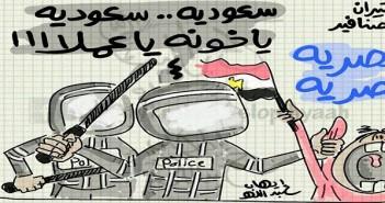 القبض على 5 تظاهروا ضد ضم «تيران وصنافير» للسعودية (كاريكاتير)