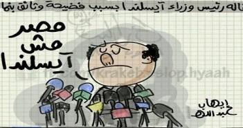 استقالة رئيس وزراء أيسلندا بعد فضيحة «وثائق بنما» (كاريكاتير)