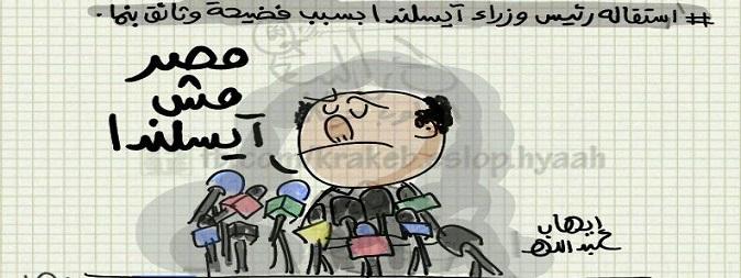 🎨 استقالة رئيس وزراء أيسلندا بعد فضيحة «وثائق بنما» (كاريكاتير)