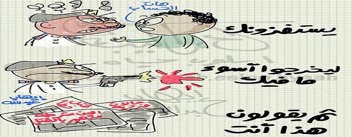 كاريكاتير | يستفزونك ليخرجوا أسوأ ما فيك (حالات فردية)