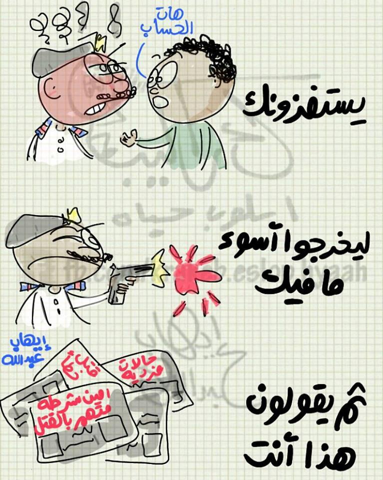 بائع الورد في الرحاب.. يستفزونك ليخرجوا أسوأ ما فيك (حالات فردية) (كاريكاتير)