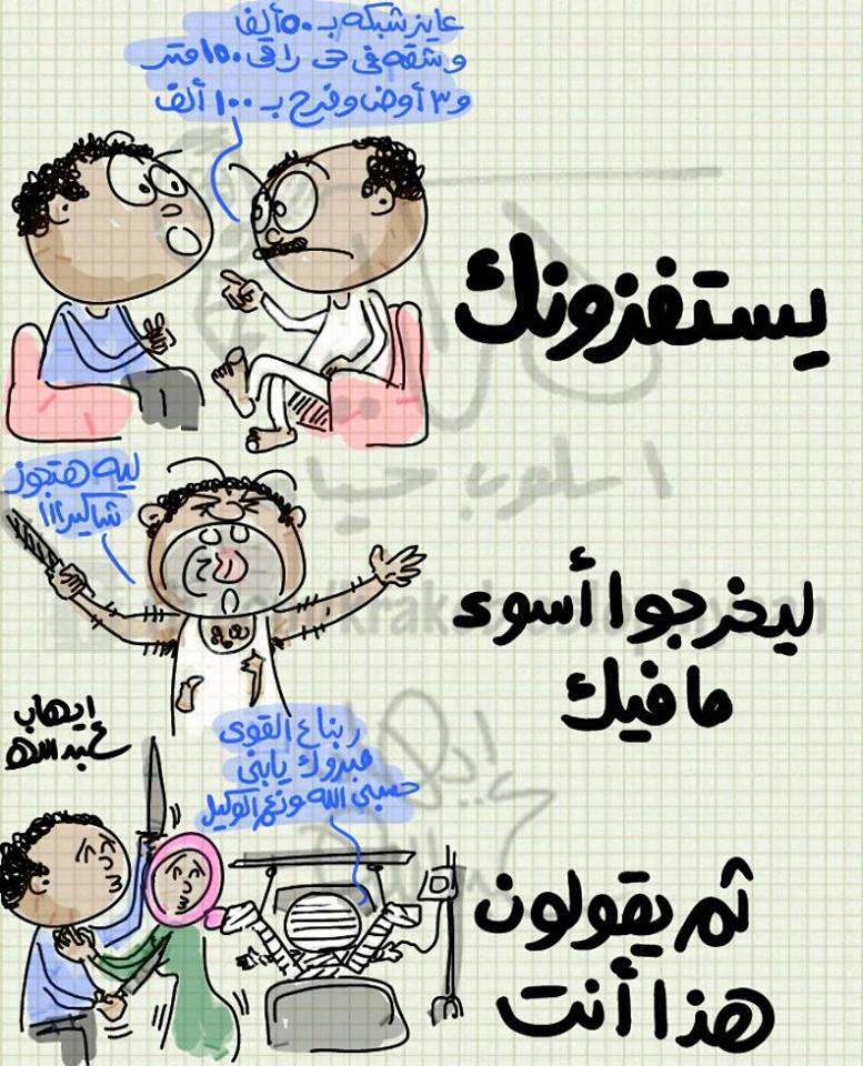 يخرجون أسوأ ما فيك ثم يقولون هذا أنت (كاريكاتير إيهاب عبدالله)