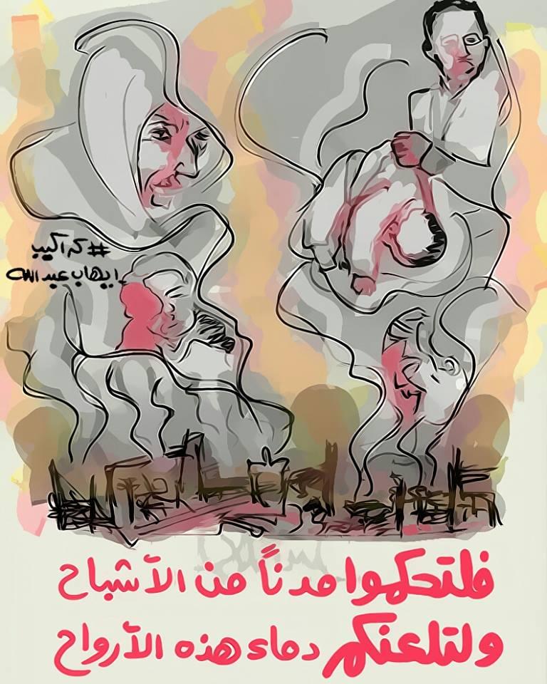 حلب تحترق (كاريكاتير)