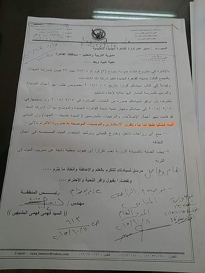 أولياء أمور يطالبون بعودة أبنائهم للدراسة في مدارسهم بالقاهرة الجديدة