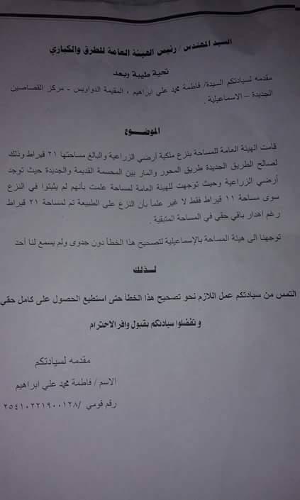 فلاحون يشكون نزع أراضيهم الزراعية لصالح «محور 30 يونيو» بالإسماعيلية