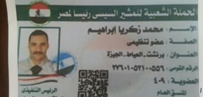 أسرة عضو بحملة «السيسي رئيسًا»: حُكم عليه بالسجن 15 عامًا بتهمة حرق ديوان الجيزة
