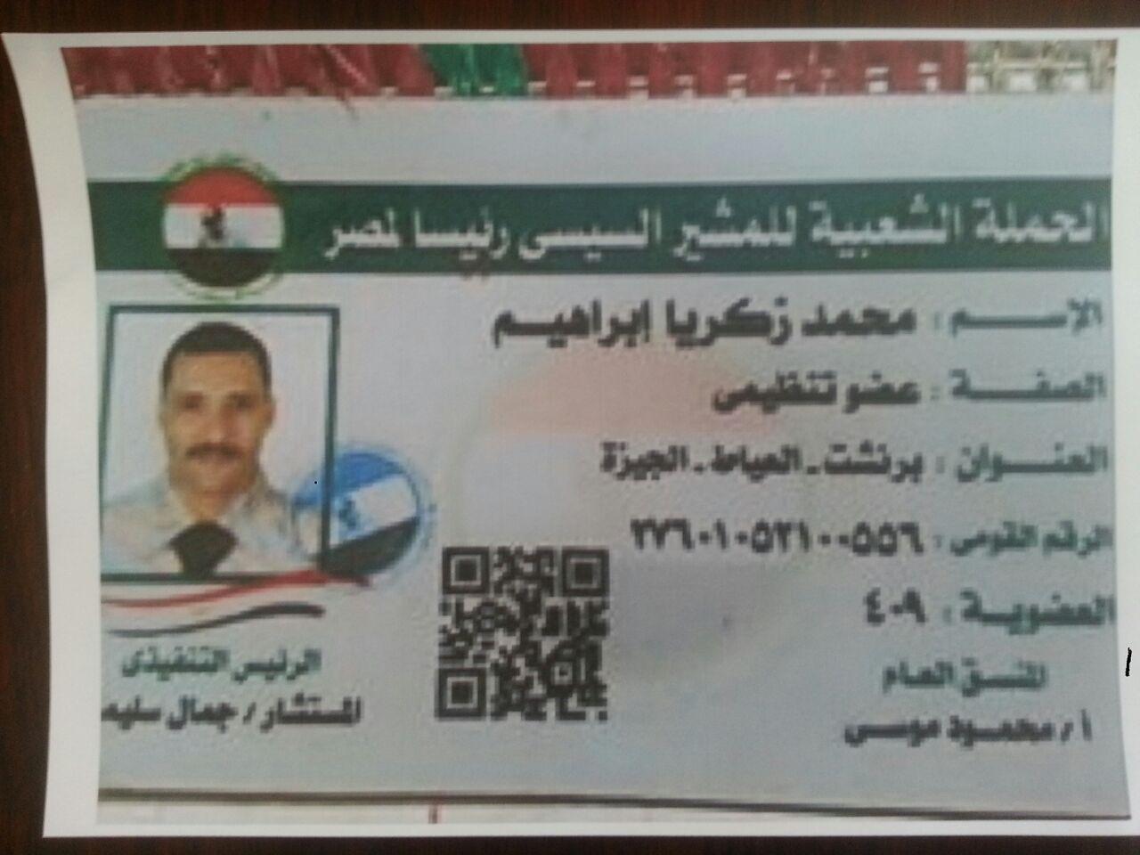 أسرة عضو حملة «السيسي رئيسًا لمصر»: حُكم عليه بالسجن 15 عامًا بتهمة حرق ديوان الجيزة