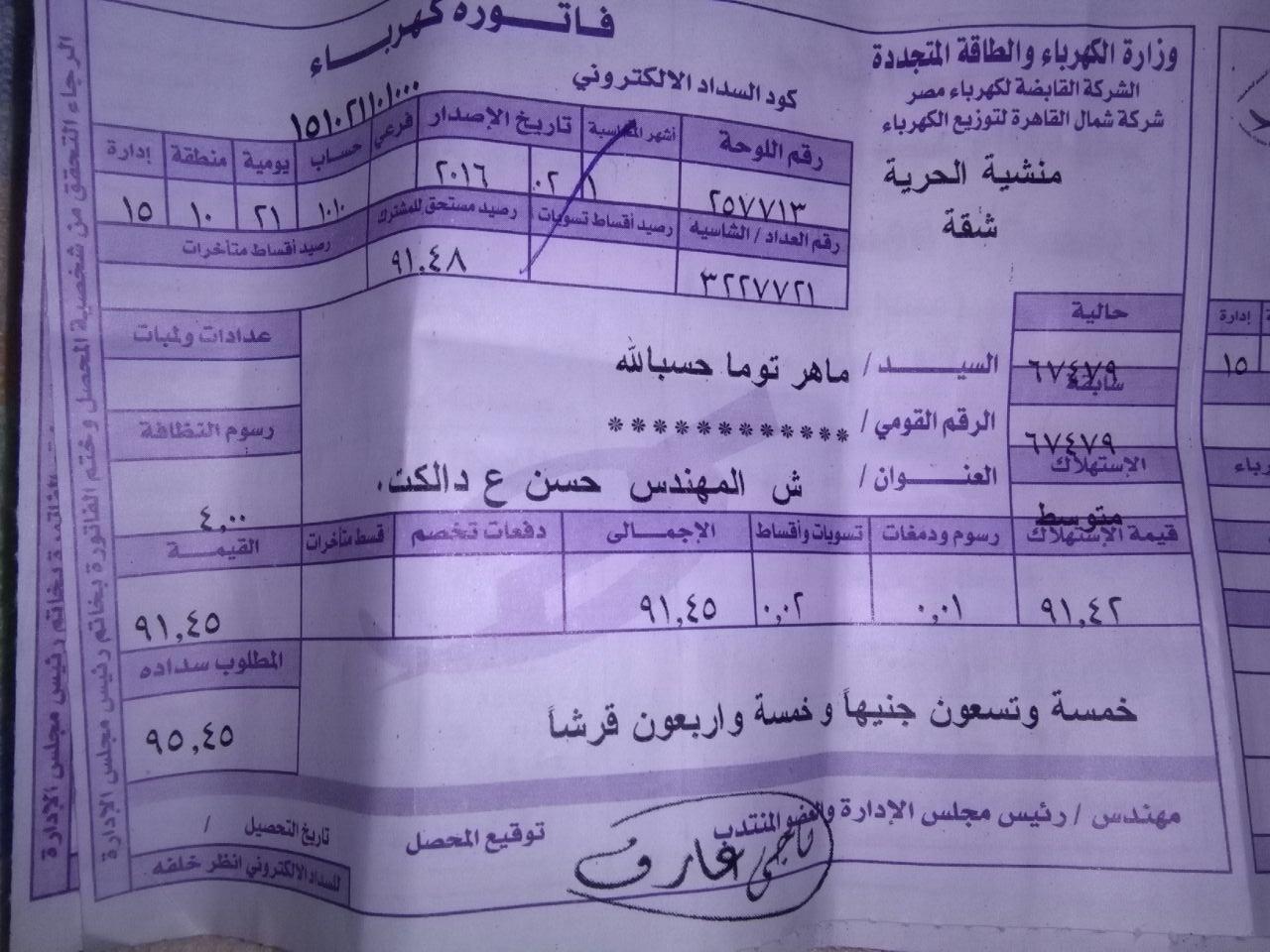 مواطن من شبرا الخيمة: فواتير المياه زائدة في الشهور الـ 5 الأخيرة