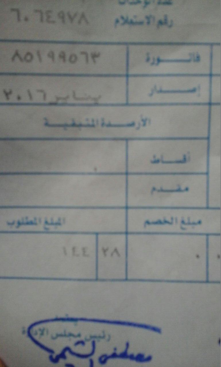 #امسك_فاتورة | ارتفاع رسوم مياه شقة مواطن بالقاهرة لقرابة الضعف في عام واحد