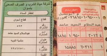 #امسك_فاتورة | مواطن يشكو غلاء رسوم المياه والكهرباء شقته أسوان: «أول مرة تحصل»