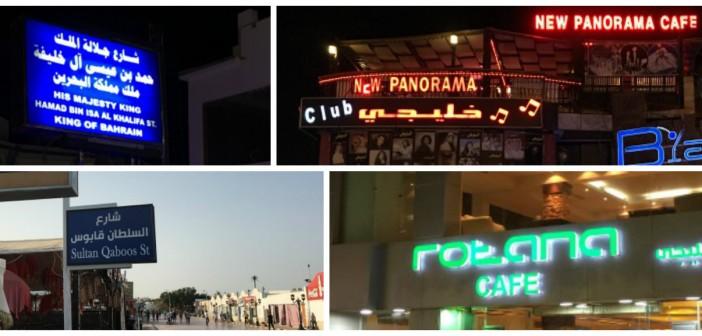 صور| شرم الشيخ.. هل غيّرت المدينة لونها الأوروبي إلى الخليجي؟
