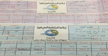 الجيزة، صحافة المواطن، واتس آب المصري اليوم، مياه، امسك فاتورة، فواتير،