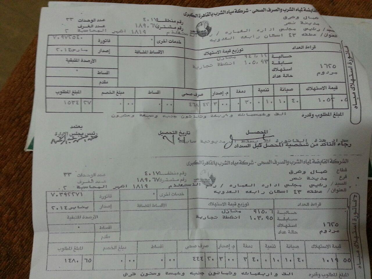 #امسك_فاتورة| فواتير مياه عقار بمدينة نصر ارتفعت من 1500 لـ 7 آلاف في عام (صور)
