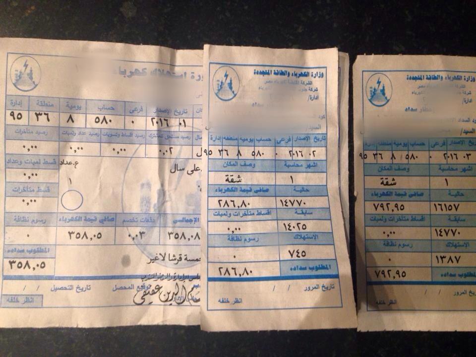 #امسك_فاتورة| في عام واحد.. فاتورة كهرباء شقة تغيَرت من 50 جنيهًا لـ 792 (صور)