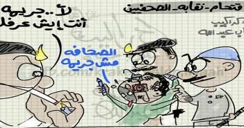 اقتحام نقابة الصحفيين .. الصحافة مش جريمة (كاريكاتير)