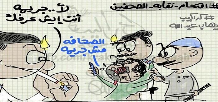اقتحام #نقابة_الصحفيين.. الصحافة مش جريمة (كاريكاتير)