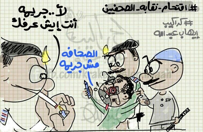 اقتحام نقابة الصحفيين .. كاريكاتير