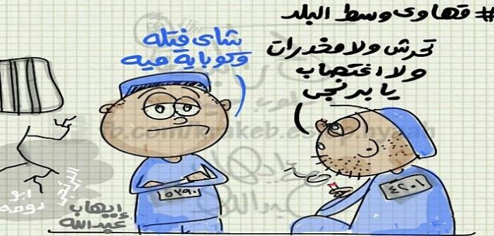 قهاوي وسط البلد (كاريكاتير)