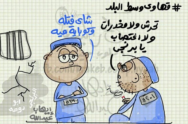 القبض على مواطنين من على مقاهي وسط القاهرة