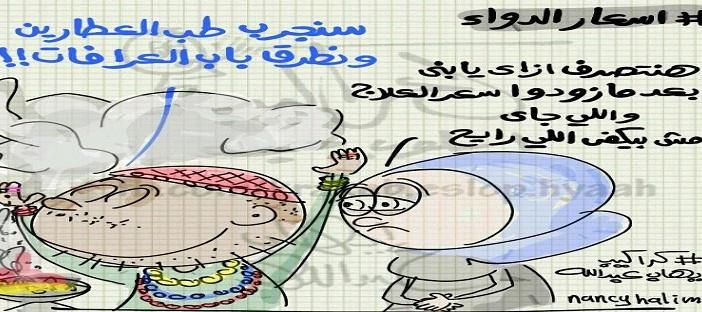 رفع أسعار الأدوية (كاريكاتير)