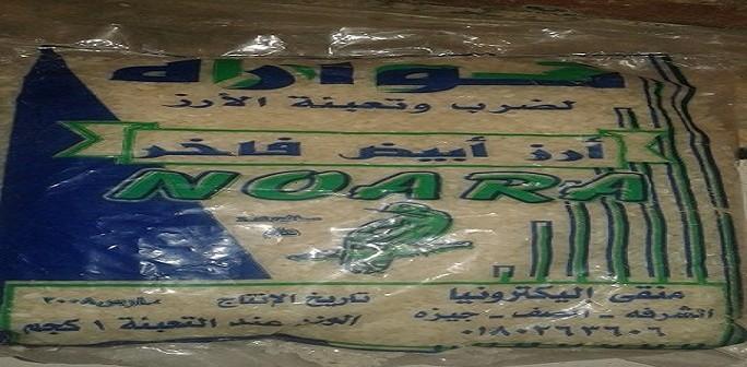 بالصورة.. مواطنون يصرفون «أرز تمويني» منتهي الصلاحية منذ 8 سنوات