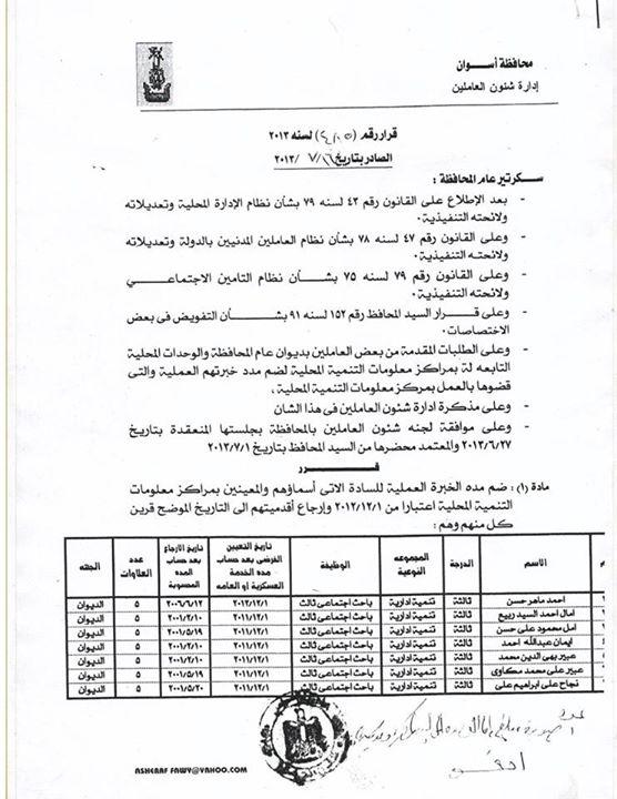 1225 موظفا بكفر الشيخ يطالبون «زكي بدر» بضم مدد التعاقد