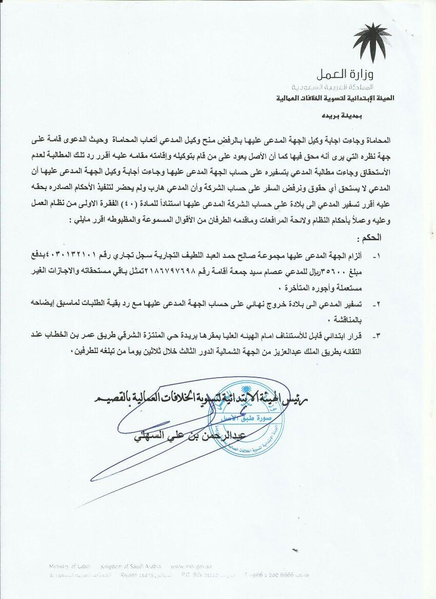 محاسب مصري بالسعودية: حكم سجني صدر في 5 دقائق.. ومستعد أتنازل عن حقوقي من أجل الحرية