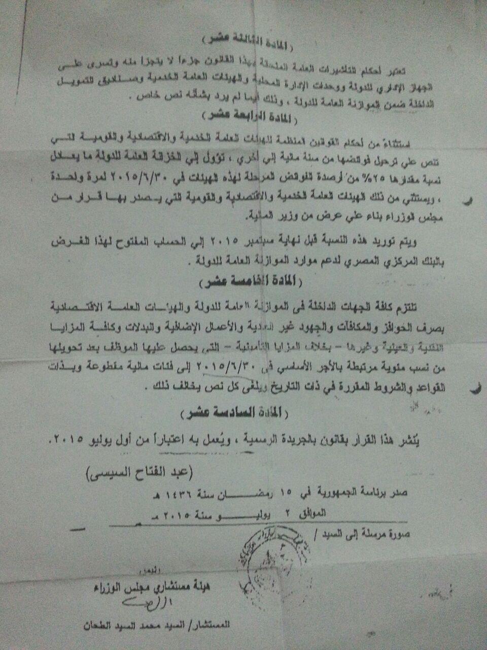 معلمو فارسكو يطالبون بإقالة مدير الإدارة التعليمية بسبب مكافأة الامتحانات
