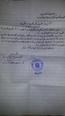 أهالي «طموه» يطالبون محافظ الجيزة بإنشاء وحدة محلية للقرية