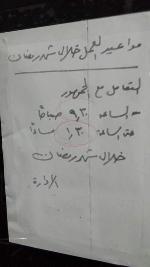 غضب من بنك ناصر بسبب حصر التعامل مع النفقات 10 أيام فقط من كل شهر